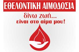 Εθελοντική αιμοδοσία εις μνήμη των θυμάτων της αεροπορικής τραγωδίας Helios