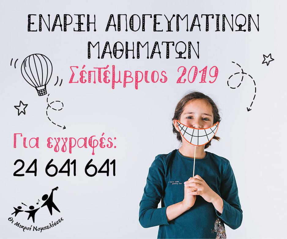 Υπενθύμιση για το μεγάλο διαγωνισμό της Κυριακής του Νηπιαγωγείου «Μικροί Νομπελίστες»
