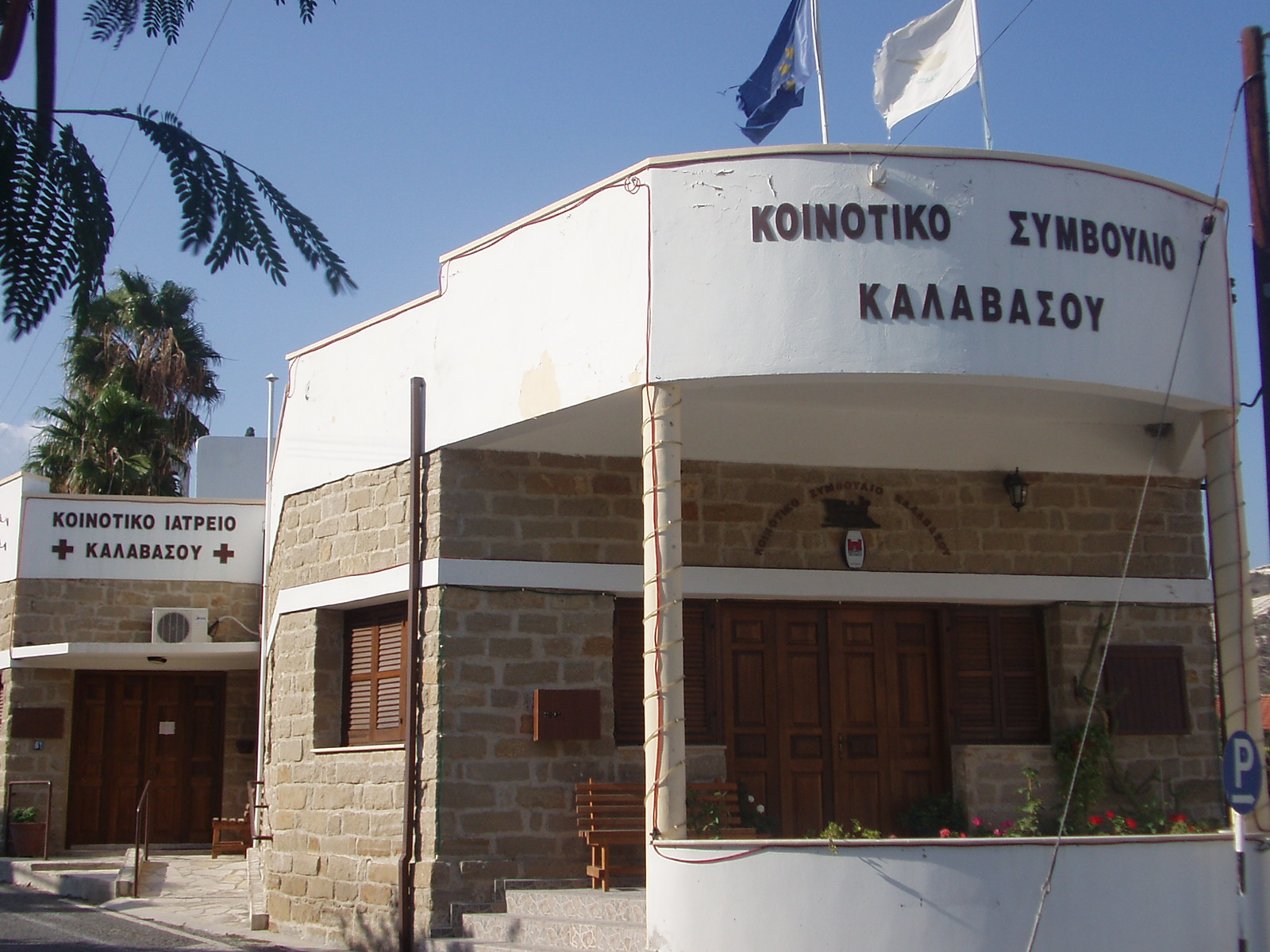 Καλαβασός: Διαφώνησαν για €150, έμεινε άδειο το κτήριο