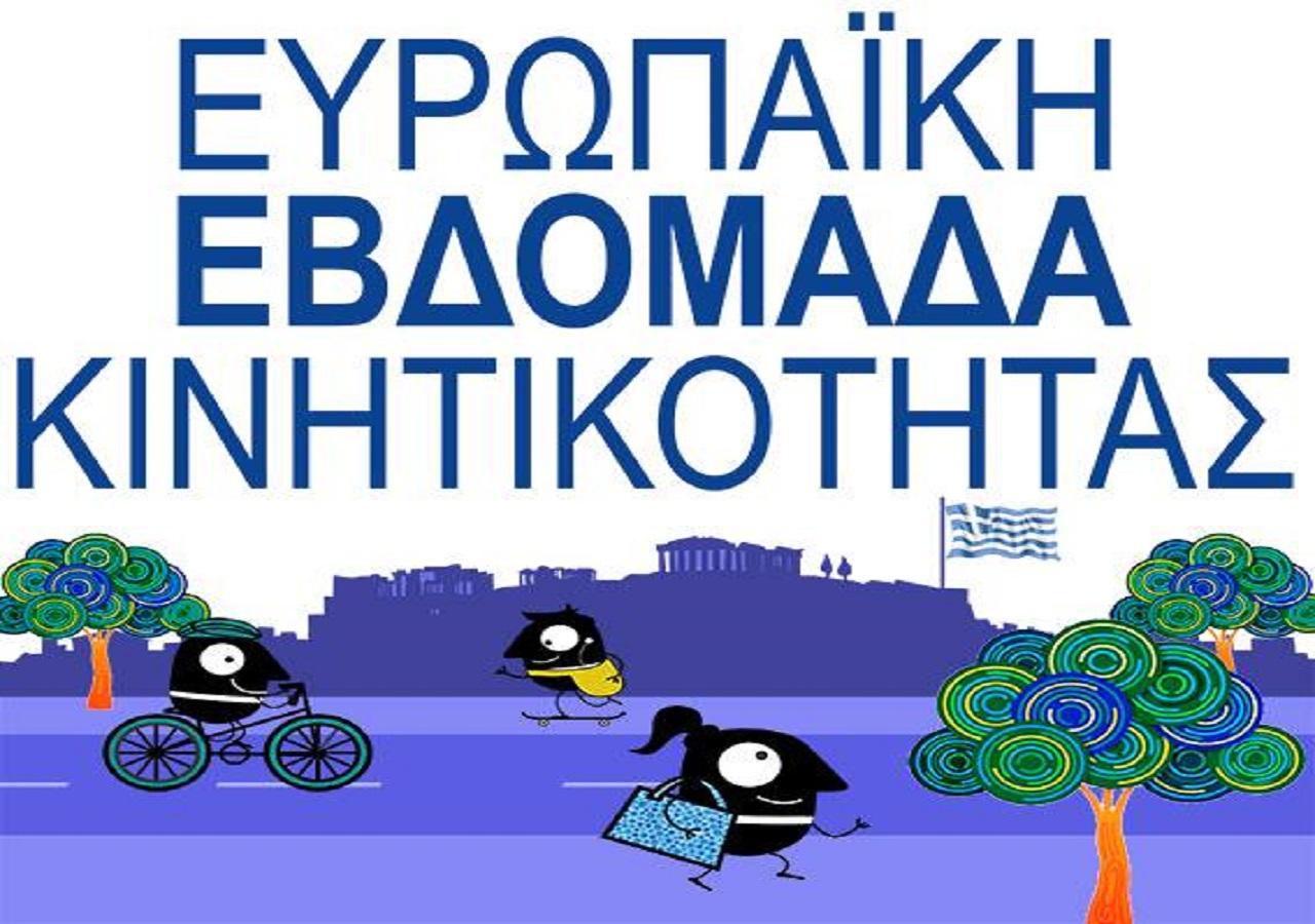 Από 23 – 30 Σεπτεμβρίου στη Λάρνακα η Ευρωπαϊκή Εβδομάδα Αθλητισμού