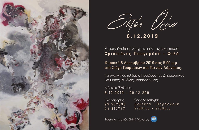 Ατομική Έκθεση Ζωγραφικής της εικαστικού Χριστιάνας Πουγεράση-Φιλή με θέμα: «ΕΚΤΟΣ ΟΡΙΩΝ»
