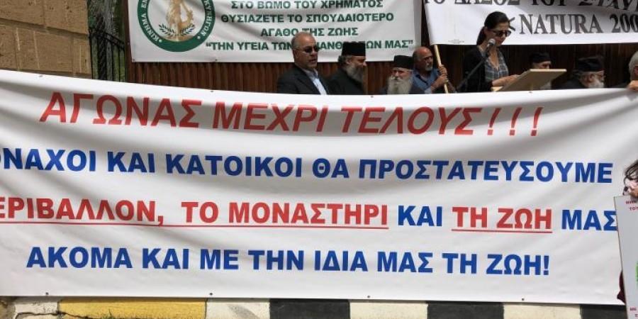 Εκδήλωση διαμαρτυρίας στο δάσος Σταυροβουνίου για εργοστάσιο