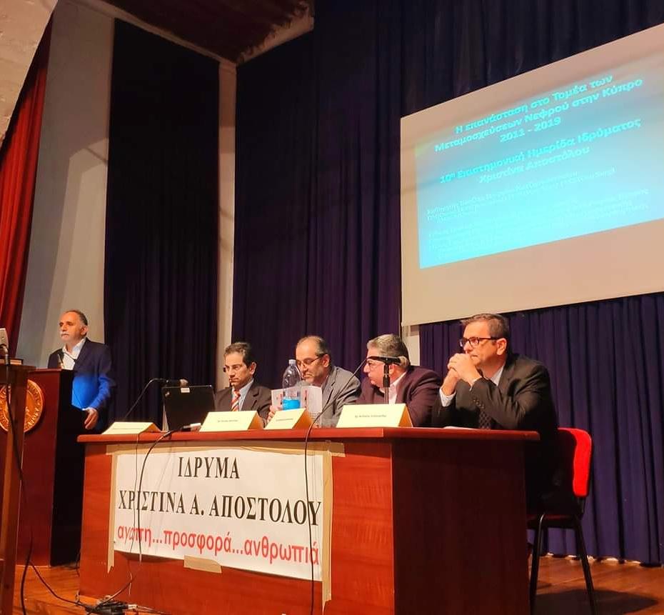 Πραγματοποιήθηκε με επιτυχία η 10η ετήσια επιστημονική ημερίδα εις μνήμη Χριστίνας Α. Αποστόλου (pics)