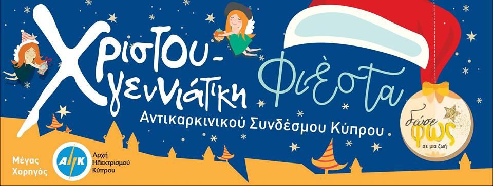 H Χριστουγεννιάτικη Φιέστα του Αντικαρκινικού Συνδέσμου Κύπρου στη Λάρνακα
