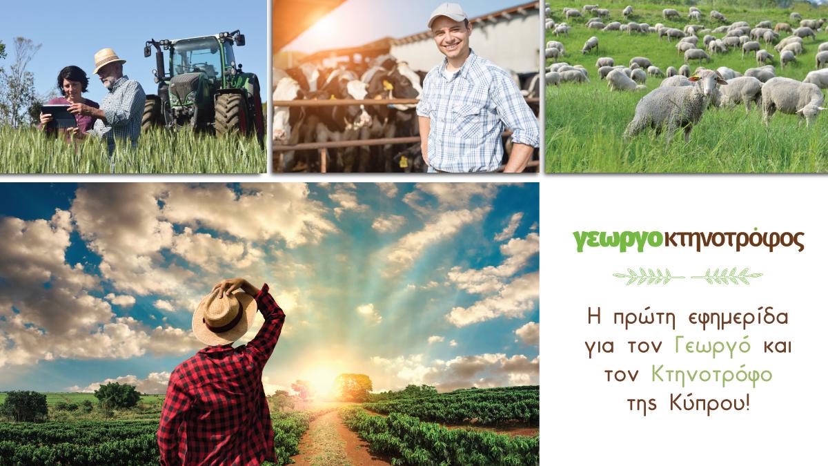 Γεωργοκτηνοτρόφος – Η πρώτη εφημερίδα για τον Γεωργό και τον Κτηνοτρόφο της Κύπρου κυκλοφόρησε