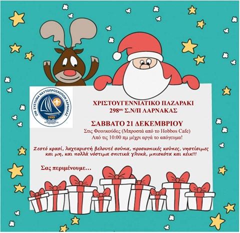 Χριστουγεννιάτικο Παζαράκι από το 298ο Σύστημα Ναυτοπροσκόπων Λάρνακας