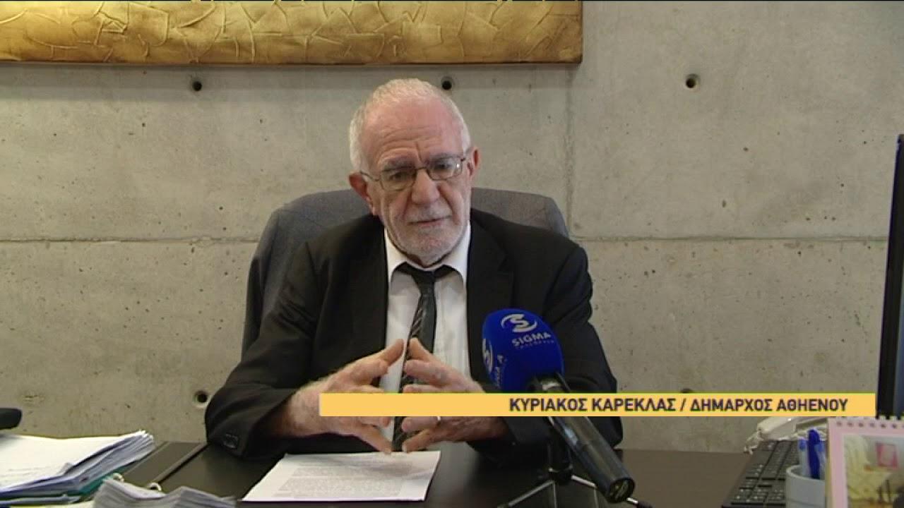 Ανακοίνωση του Δημάρχου Αθηένου για την προτεινόμενη μεταρρύθμιση  της τοπικής αυτοδιοίκησης