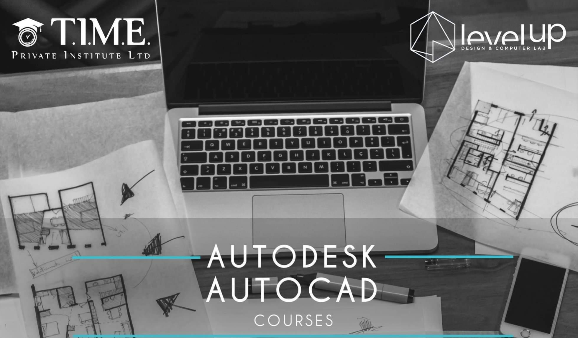 Μαθήματα AutoCAD 2D σχεδιασμού στο Τ.Ι.Μ.Ε. με το Level Up