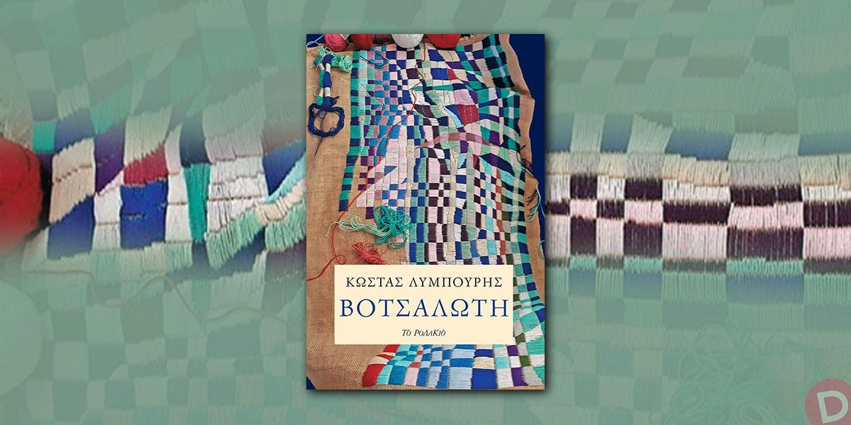 Παρουσιάζεται στη Λάρνακα η συλλογή διηγημάτων «Βοτσαλωτή» του Κώστα Λυμπουρή