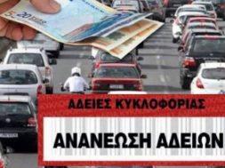 09-52-52-ananeosi_odigon.jpg