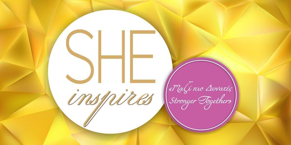 """Εκδήλωση """"Μαζί πιο δυνατές"""" από την SHE Inspires στις 13 Μαρτίου"""