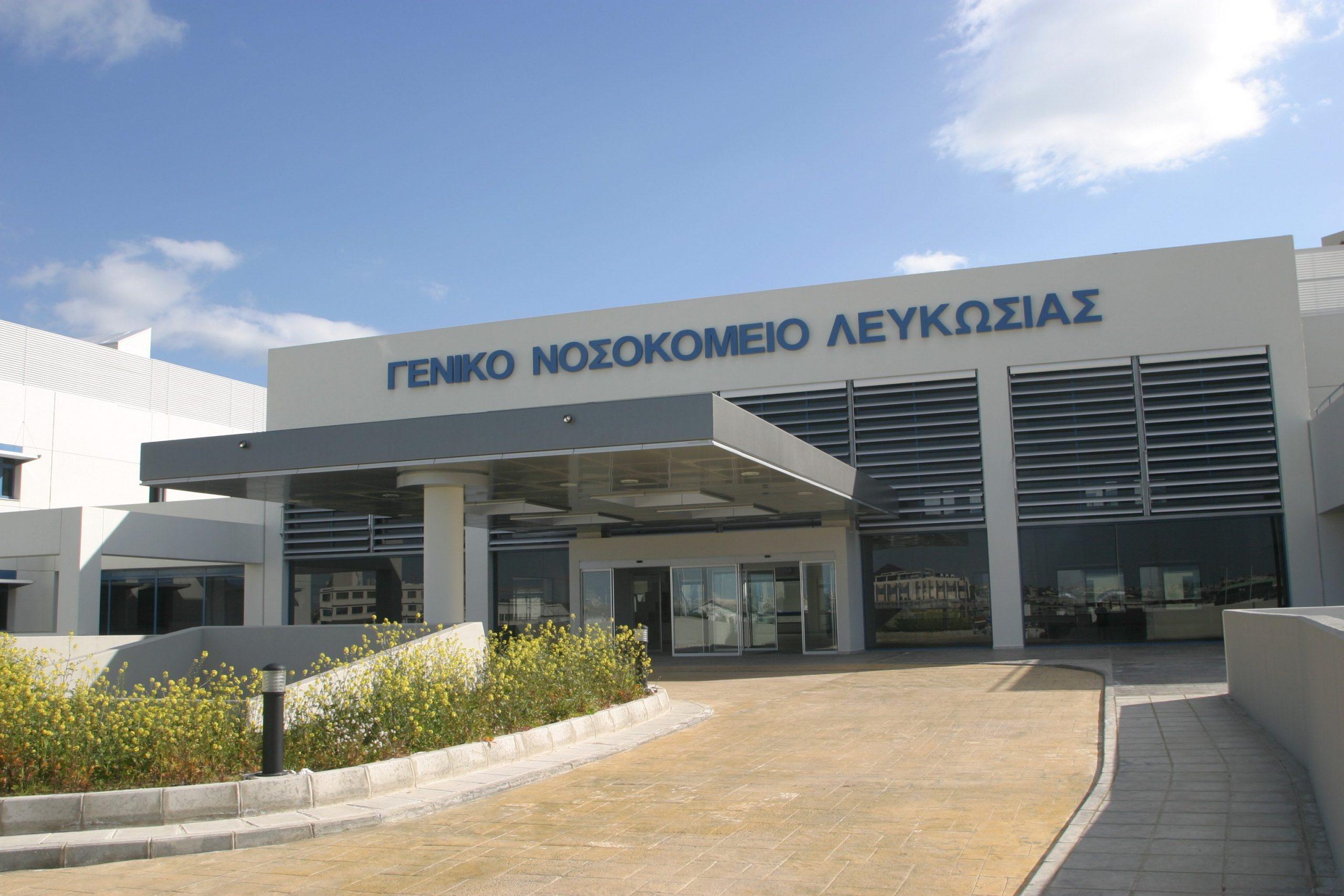 Σε καραντίνα η Ορθοπεδική Κλινική του Γενικού Νοσοκομείου Λευκωσίας