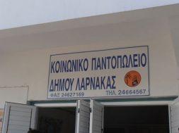 ΠΑΝΤΟΠΩΛΕΙΟ ΛΑΡΝΑΚΑΣ