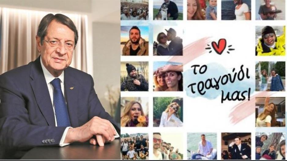 Το μήνυμα του Νίκου Αναστασιάδη σε…22 Κύπριους καλλιτέχνες (ΒΙΝΤΕΟ&ΦΩΤΟ)