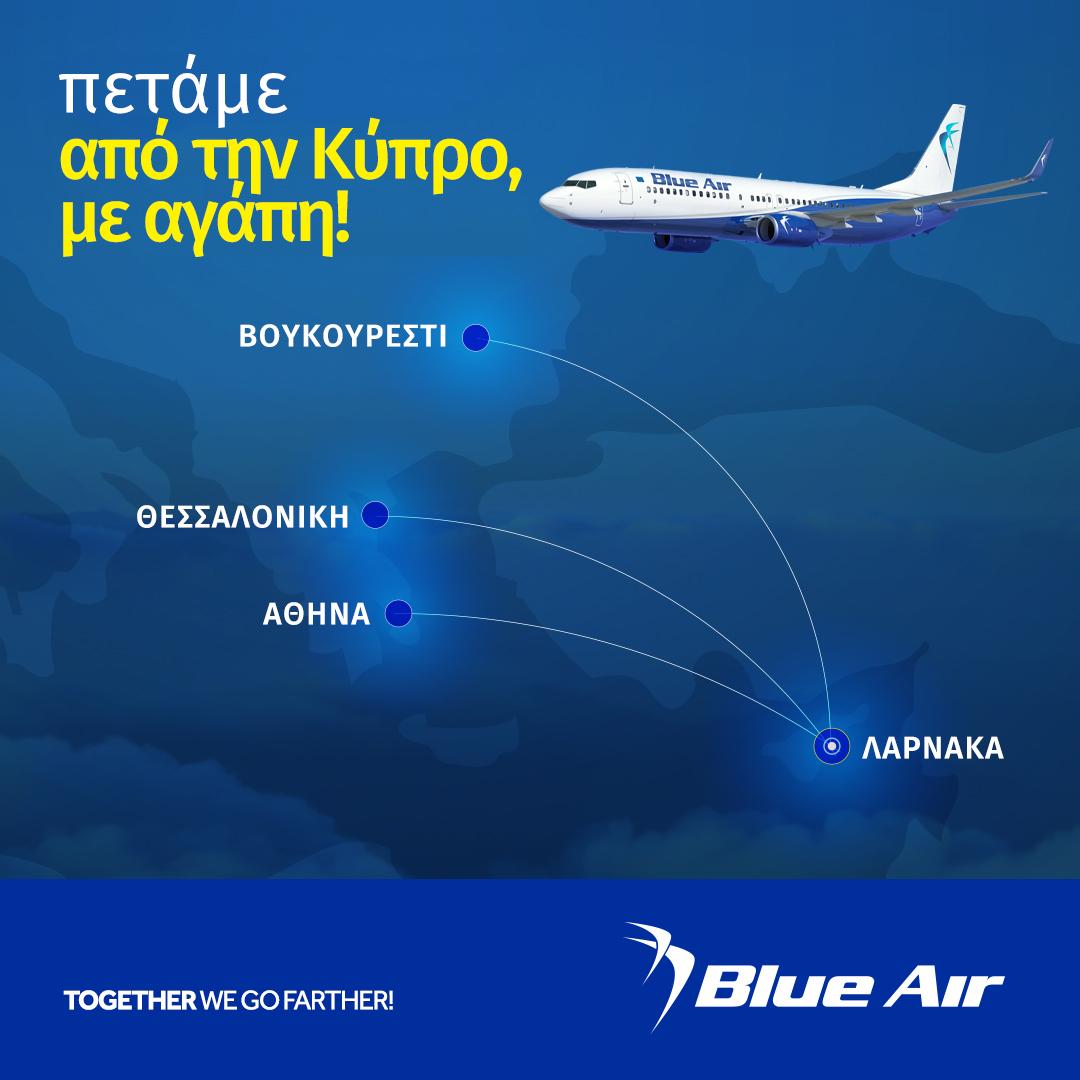 Η Blue Air ανακοινώνει την επανέναρξη των προγραμματισμένων πτήσεων από το Αερ.Λάρνακας