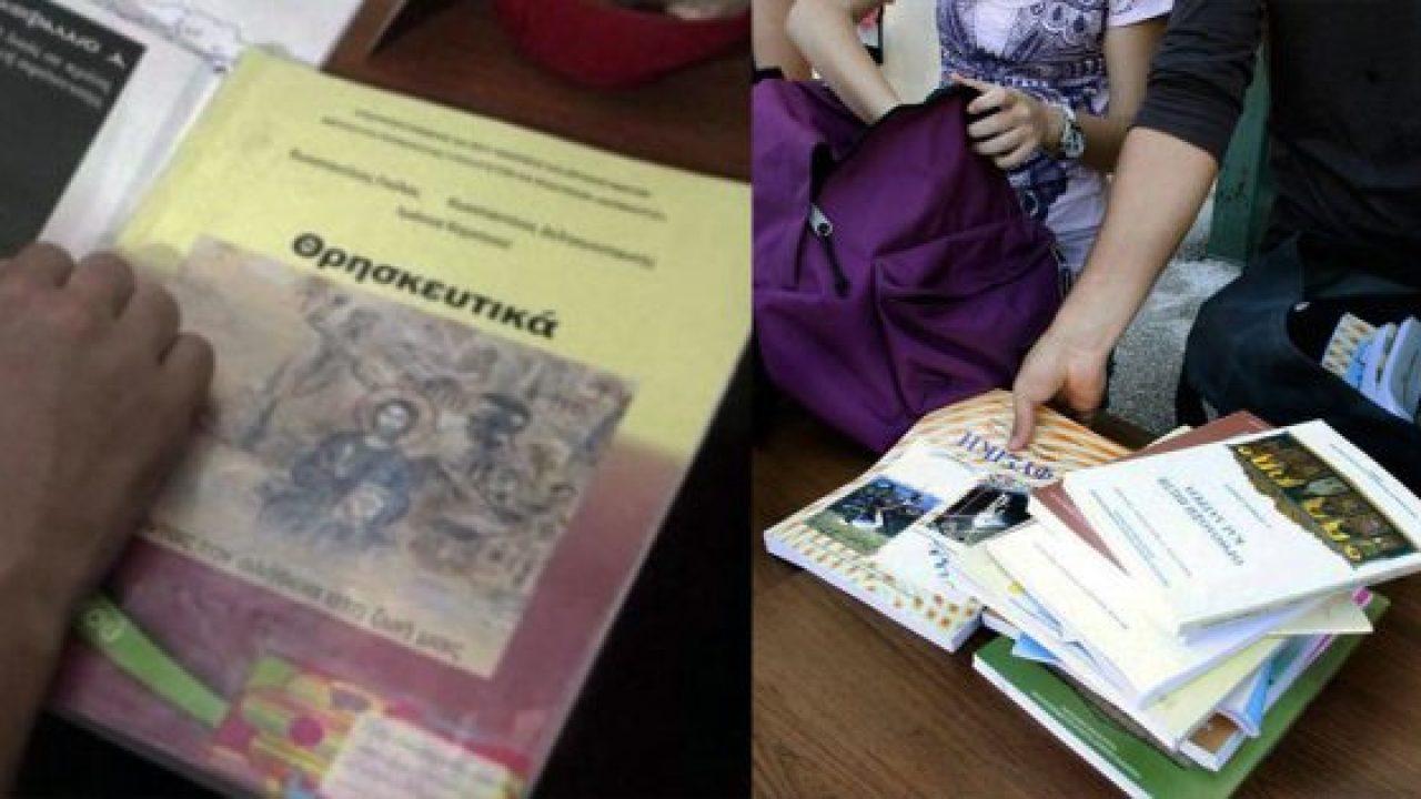 Άρθρο μαθήτριας για τα Θρησκευτικά άνοιξε τον ασκό του Αιόλου