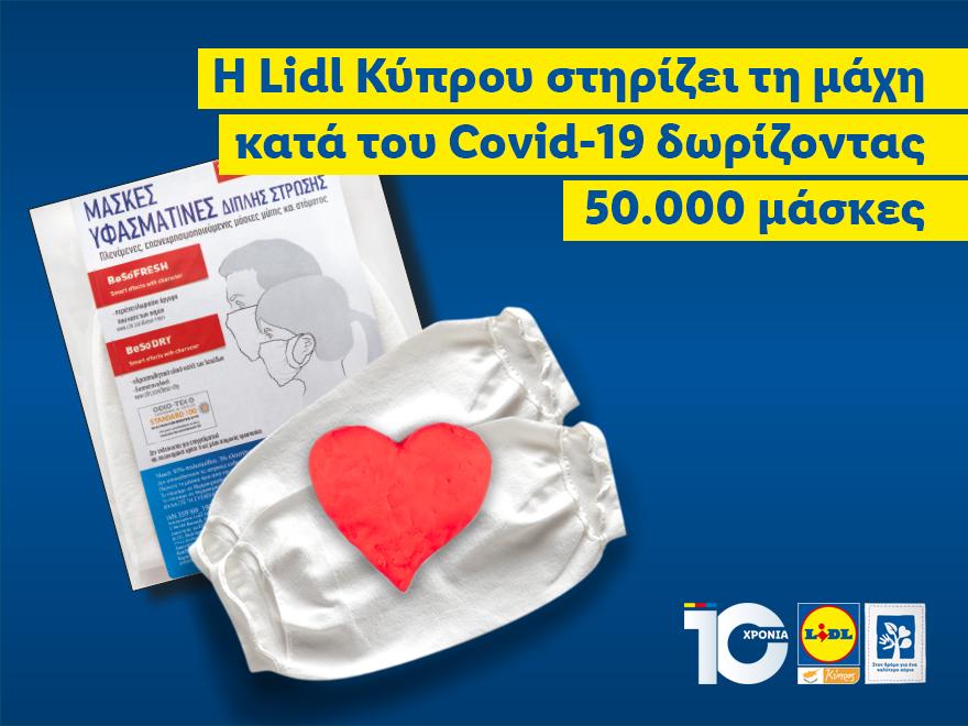 Η LIDL Κύπρου στηρίζει τη μάχη κατά του COVID 19 δωρίζοντας 50.000 μάσκες