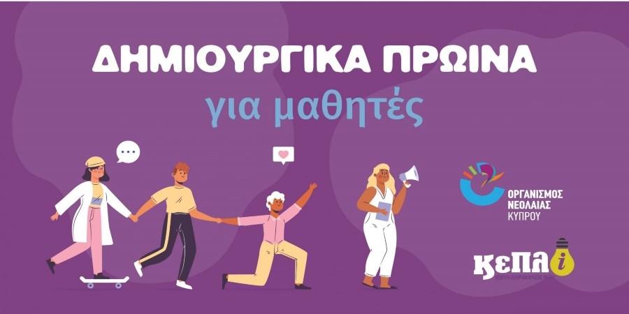 Σειρά διαδικτυακών εργαστηρίων «Δημιουργικά πρωινά για μαθητές»
