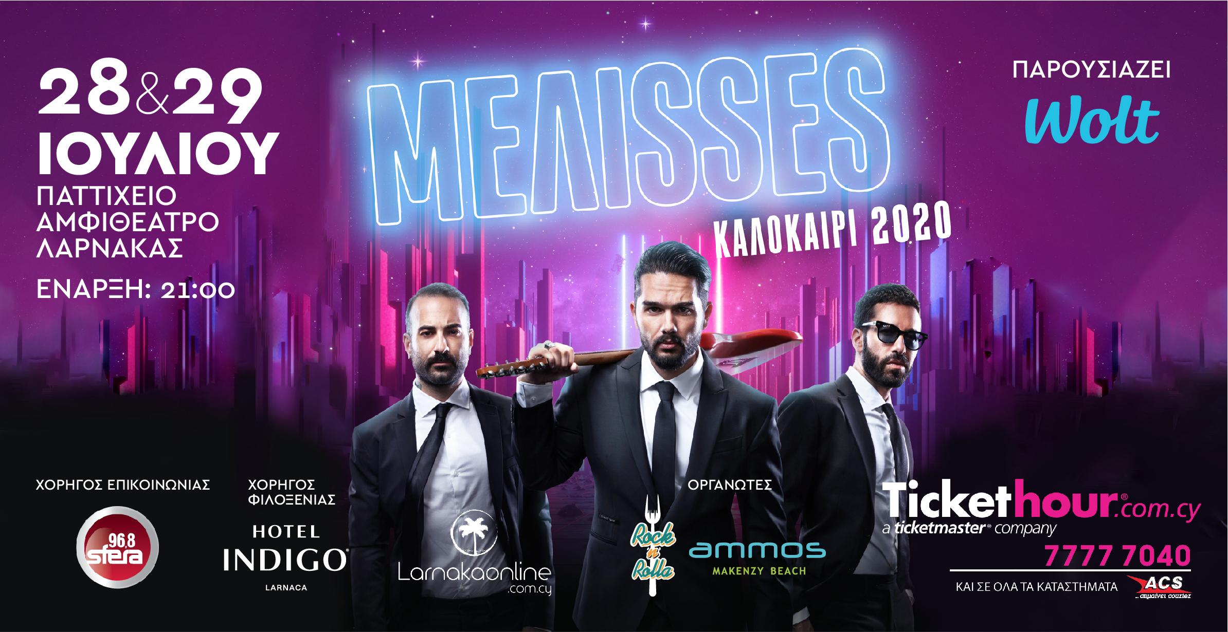 Melisses Live: Η αντίστροφη μέτρηση για τη μεγάλη συναυλία ξεκίνησε – Περιορισμένος αριθμός θέσεων