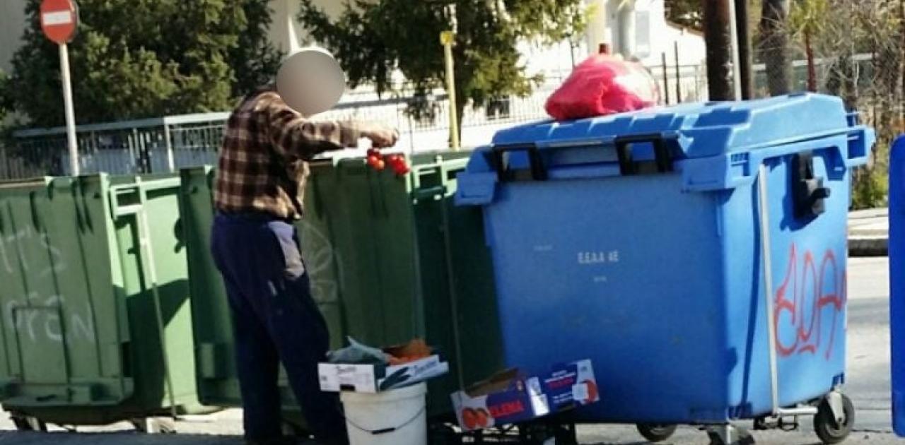 Άνθρωποι ψάχνουν σε κάδους σκουπιδιών
