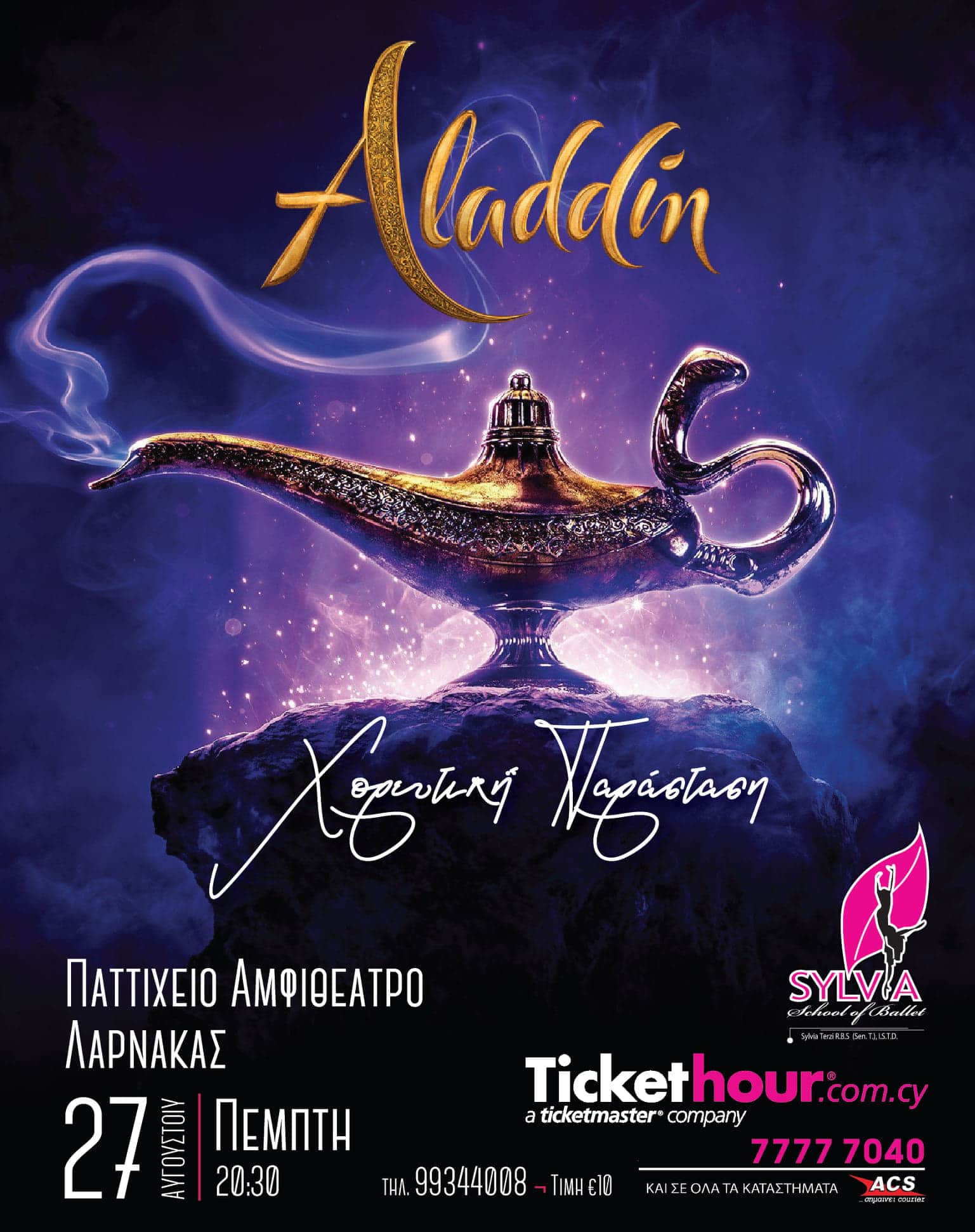 """Πυρετώδεις προετοιμασίες με πολύ αγάπη για την αναμενόμενη παράσταση του """"Aladdin"""""""