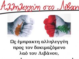 livanos-kypros