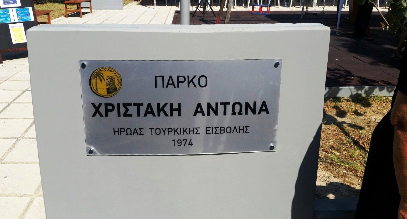 Έγιναν τα αποκαλυπτήρια της ονομασίας του πάρκου Χριστάκη Βάσου Άντωνα στη Λάρνακα (φώτο)