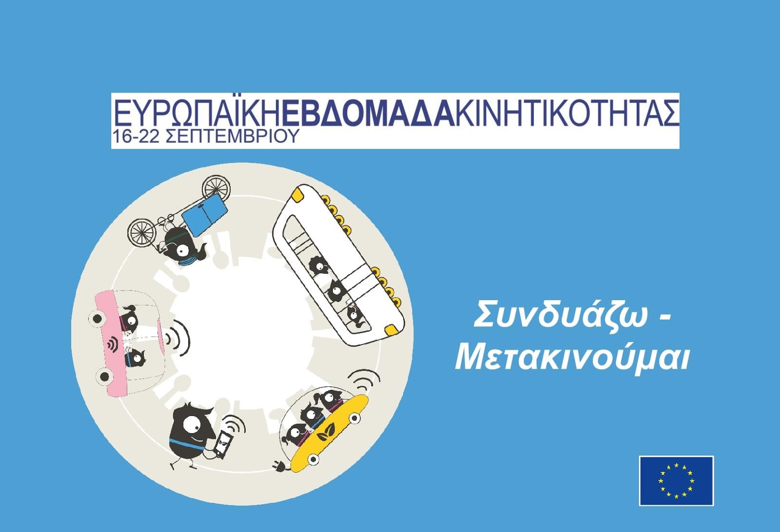 Ευρωπαϊκή Εβδομάδα Κινητικότητας στην Αθηένου με θέμα «Πράσινη μετακίνηση χωρίς ρύπους για όλους»