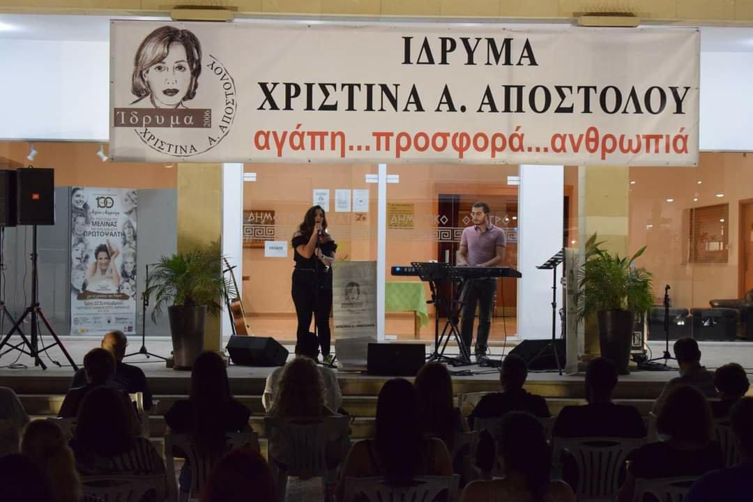 Η Λάρνακα αγκαλιάζει το Ίδρυμα Χριστίνα Α. Αποστόλου