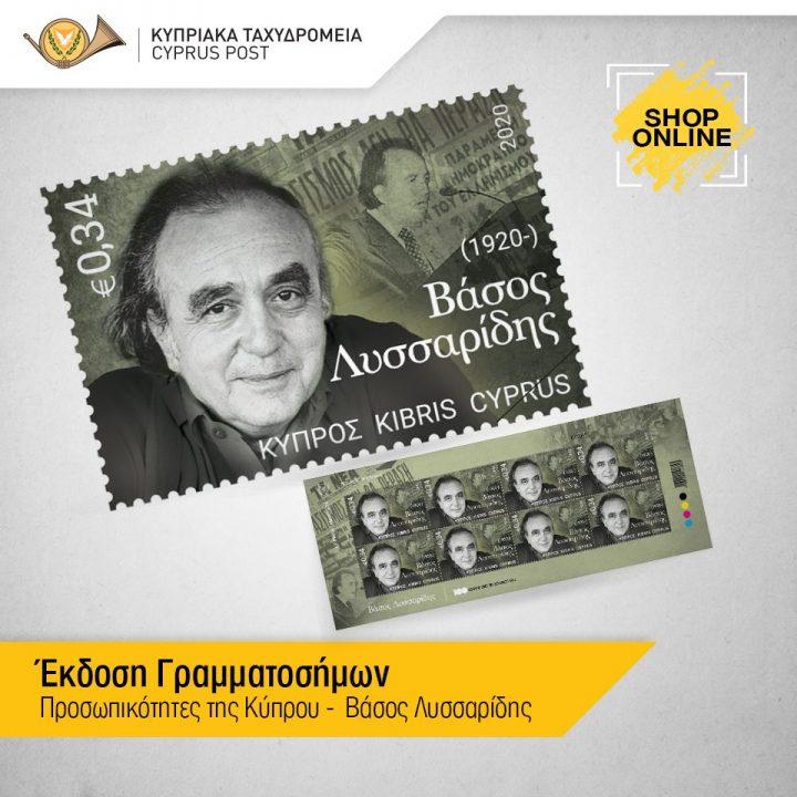 Η νέα έκδοση γραμματοσήμων με προσωπικότητες της Κύπρου, με τον Βάσο Λυσσαρίδη: