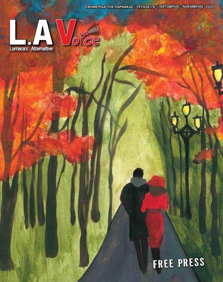 Κυκλοφόρησε το νέο τεύχος της διμηνιαίας εφημερίδας L.A Voice