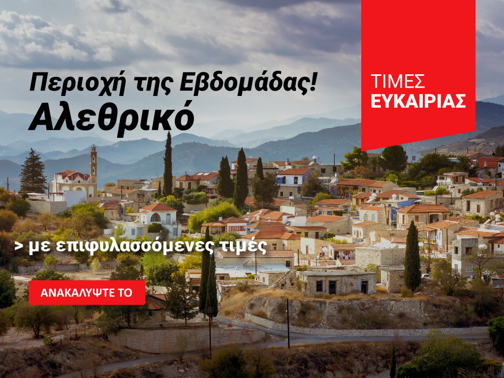 Altamira Real Estate: «Περιοχή της Εβδομάδας» το Αλεθρικό με ακίνητα από €11.200