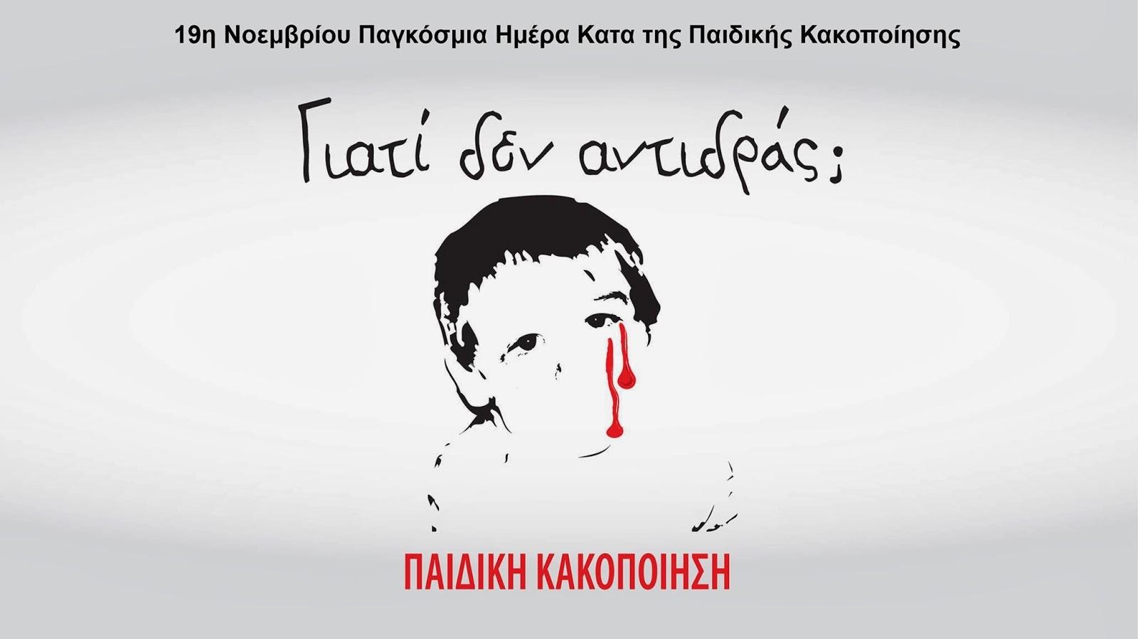 19 Νοεμβρίου – Παγκόσμια Ημέρα Ενάντια στη Σεξουαλική Κακοποίηση του Παιδιού