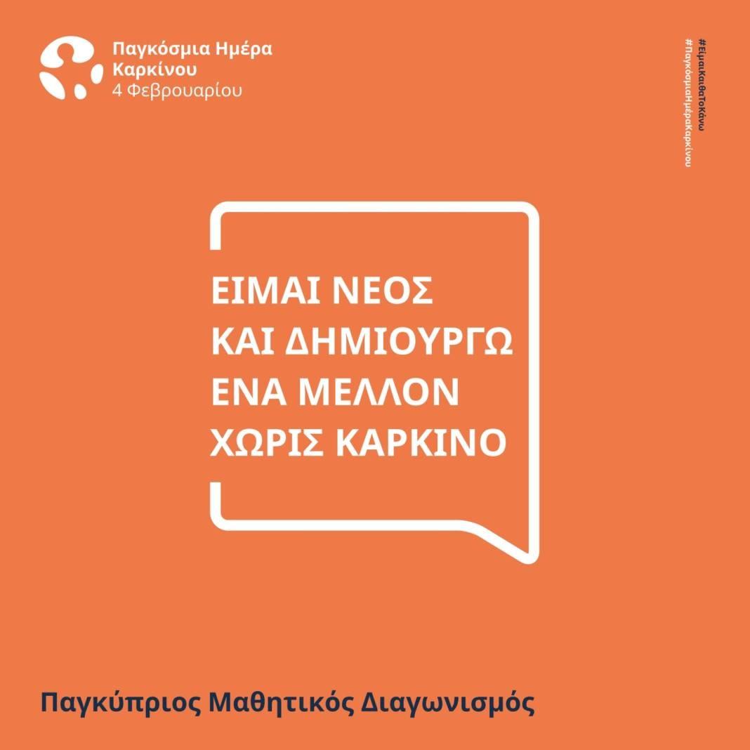 Το Ίδρυμα Χριστίνα Α. Αποστόλου συνδιοργανώνει τον Παγκύπριο Μαθητικό Διαγωνισμό με θέμα «Είμαι νέος και δημιουργώ ένα μέλλον χωρίς καρκίνο»
