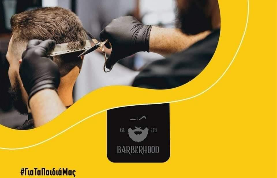 Σήμερα:To Barberhood στηρίζει το Ίδρυμα Χριστίνα Α. Αποστόλου και κουρεύει για καλό σκοπό