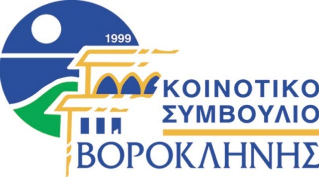 Κλειστά τα γραφεία του Κοινοτικού Συμβουλίου Βορόκληνης