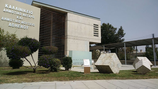 Χωρίς σταθμό ασθενοφόρων ο Δήμος Αθηένου