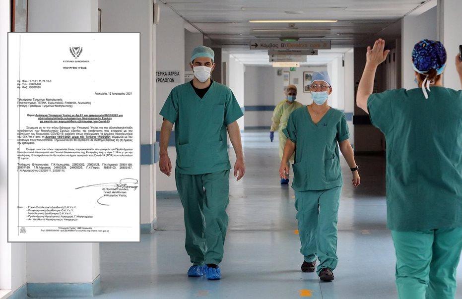 νοσοκομοι 2