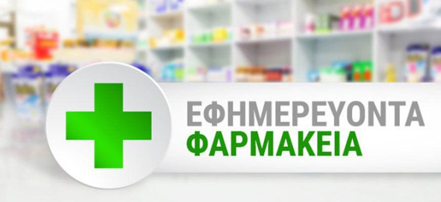 Διανυκτερεύοντα Φαρμακεία: Τετάρτη 13 Ιανουαρίου 2021