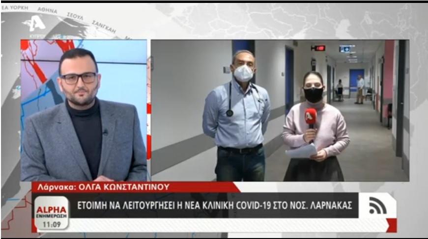 Α. Χατζηπαναγή: Καμία ανησυχία για τη λειτουργία της κλινικής Covid-19 στο ΓΝ Λάρνακας (ΒΙΝΤΕΟ)