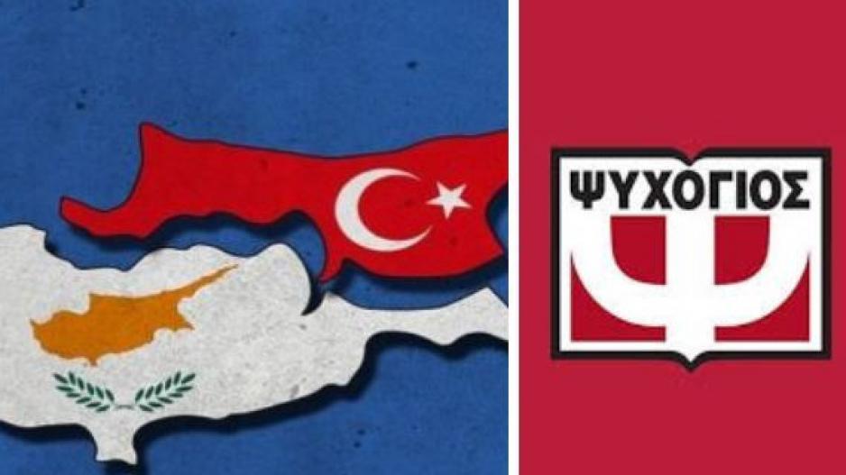 """""""Η Βόρεια Κύπρος ανήκει στην Τουρκία"""": Η δημόσια απολογία του εκδοτικού οίκου"""