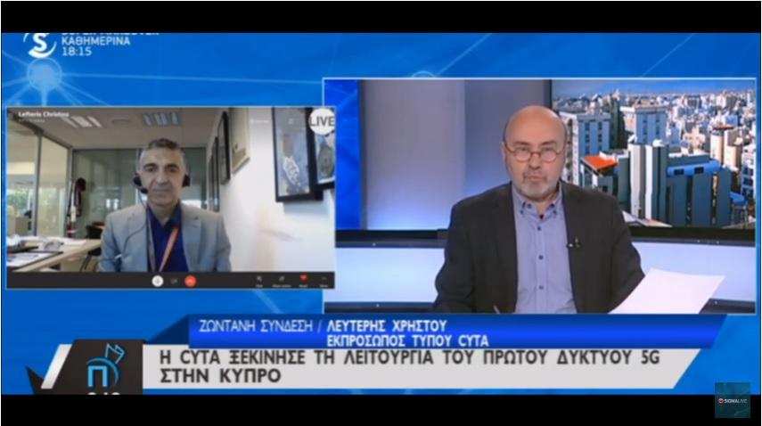 5G: Η κάλυψη στην Κύπρο, τα πλεονεκτήματα και οι αντιδράσεις (ΒΙΝΤΕΟ)