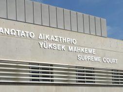 ανώτατο-δικαστήριο