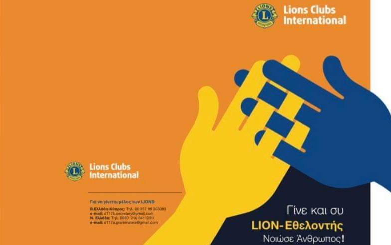 Παρουσίαση της Λέσχης Lions για το 2020 από τον πρόεδρό τους Γιώργο Λακκοτρύπη