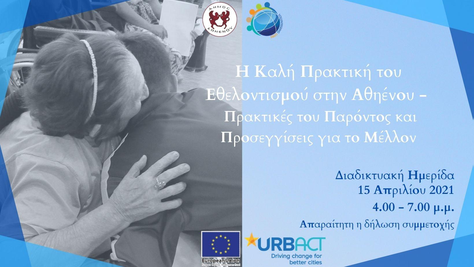 Διαδικτυακή ημερίδα «η καλή πρακτική του εθελοντισμού στην Αθηένου – πρακτικές του παρόντος και προσέγγισες για το μέλλον» στις 15 Απριλίου