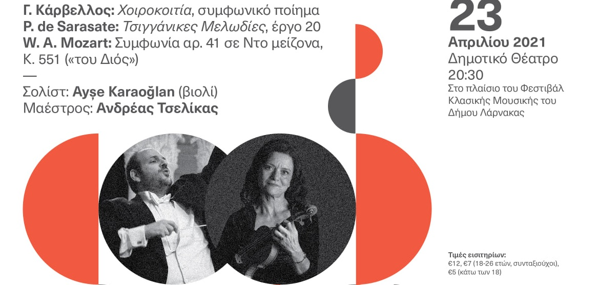 Λάρνακα: Μουσική παράσταση- «Διασχίζοντας την Ευρώπη, διασχίζοντας τους καιρούς»