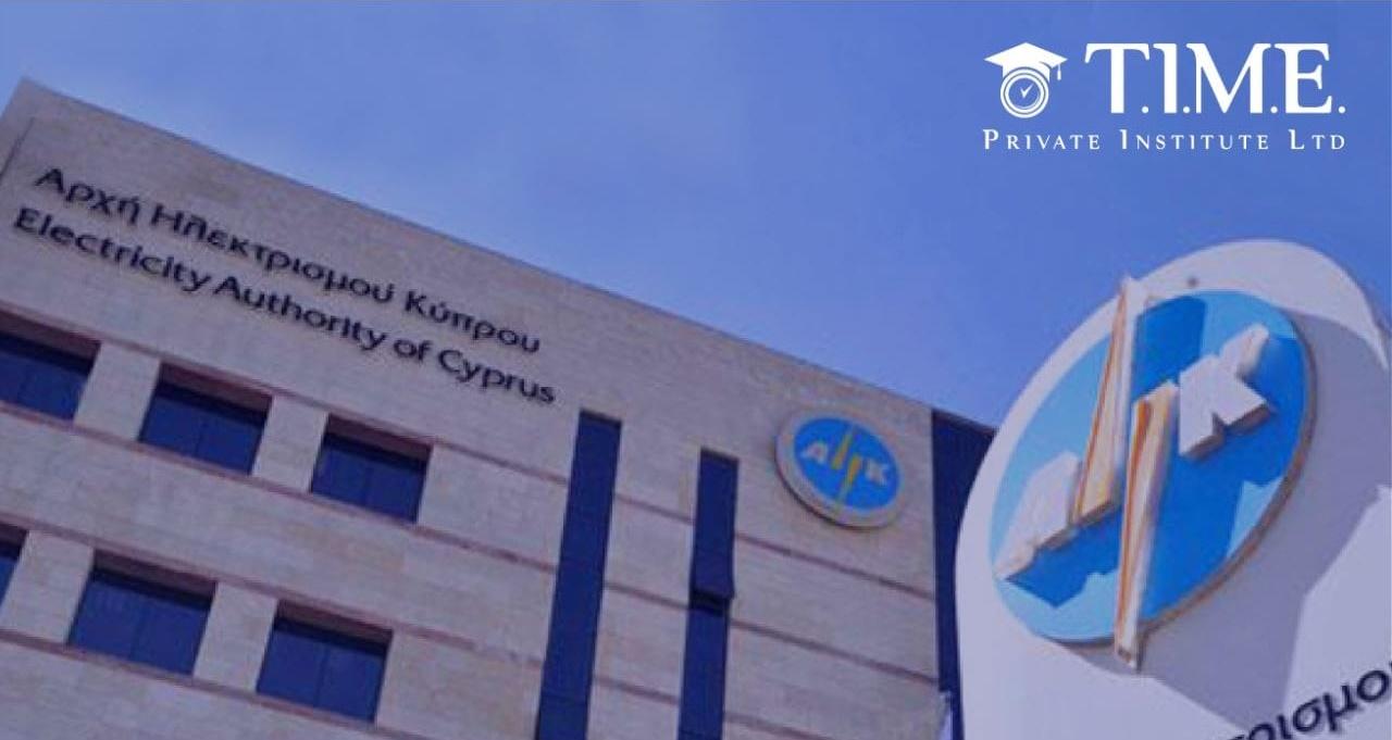 Το Time Private Institute σε προετοιμάζει για τις Εξέτασεις της Αρχής Ηλεκτρισμού Κύπρου