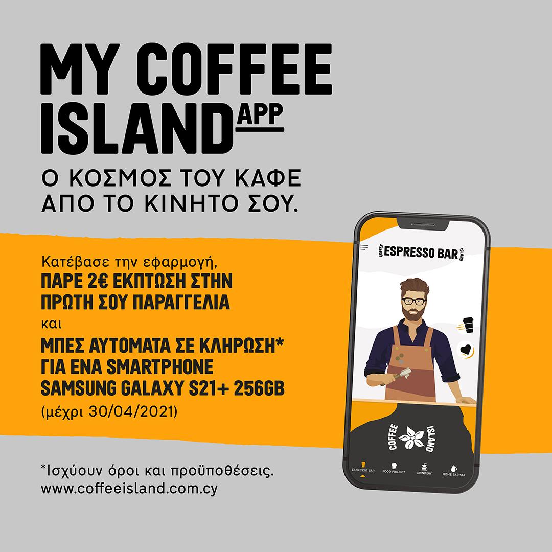 ΜY Coffee Island App – O κόσμος του καφέ από το κινητό σου!