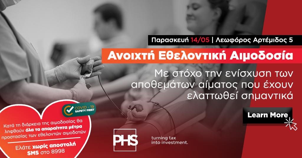 Ανοιχτή Εθελοντική Αιμοδοσία στη Λάρνακα – Στηρίζουμε το Κέντρο Αίματος