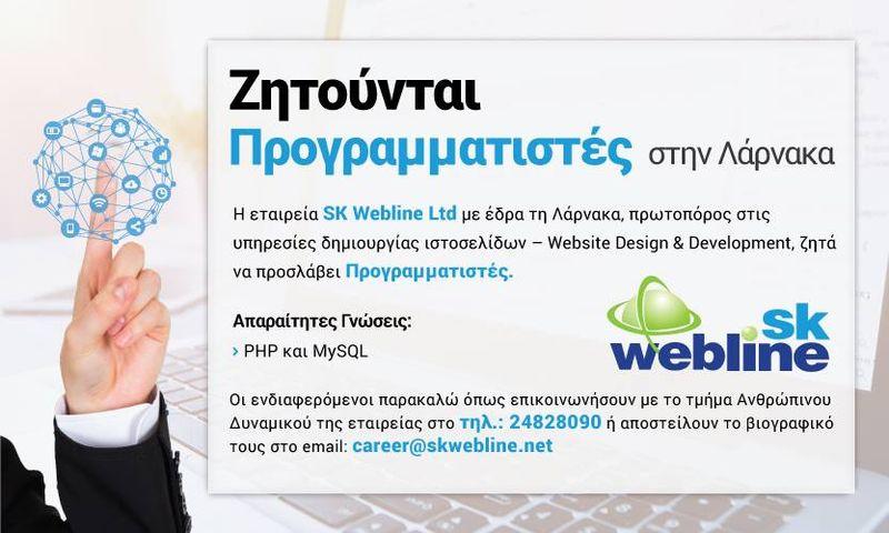 Λάρνακα: Ψάχνετε για δουλειά; Η εταιρεία SK Webline ψάχνει προγραμματιστές